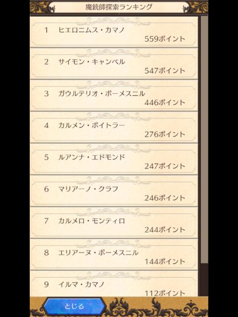 192魔銃 (3)