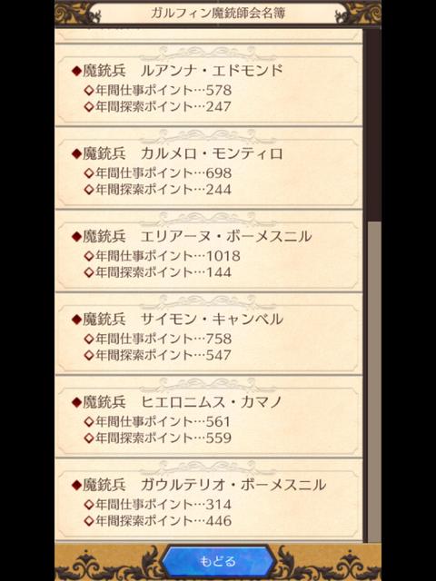 192魔銃 (2)