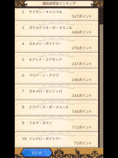 192魔銃 (4)