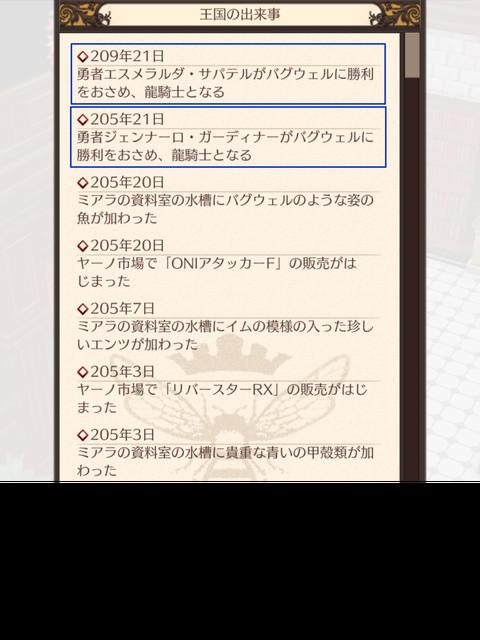出来事02