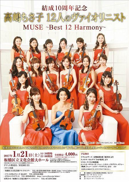 高嶋ちさ子 12人のヴァイオリニストちらし