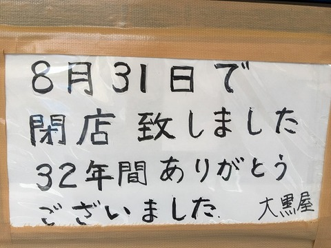 写真 2018-09-04 15 08 53