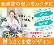 usakuma_banner