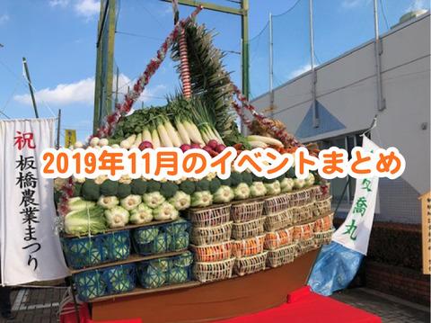 イベントまとめ201911