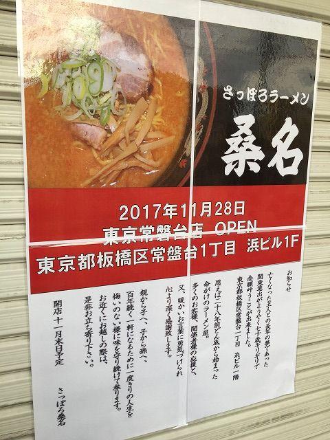 写真 2017-11-24 15 06 38