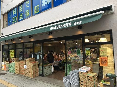 川越街道沿い、成増1丁目のサンクス跡地に和光で人気の「丸八青果」がオープンしてる。