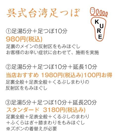 チラシ足つぼ_page-0001