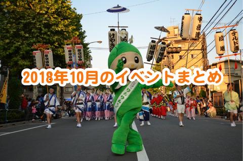イベントまとめ201810
