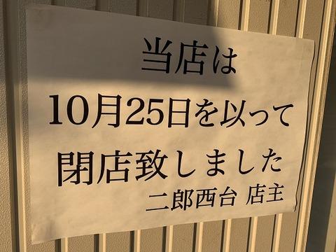 写真 2018-10-30 15 38 14