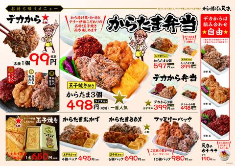 menu2_03