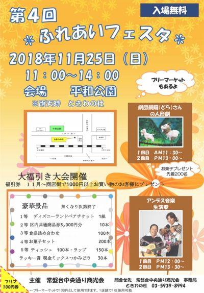 2018-11-tokiwa-1
