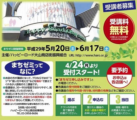 machizemi03_title01