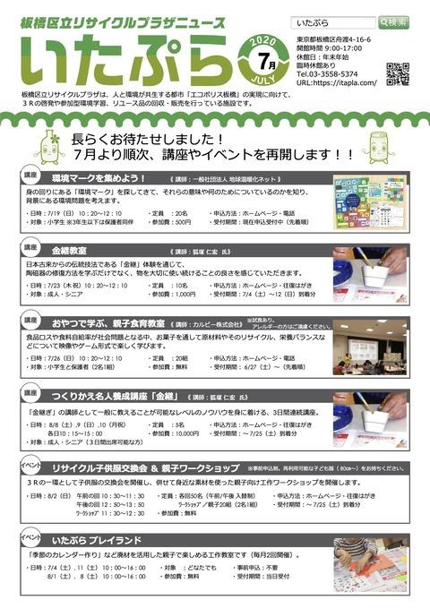 いたぷらニュース7月号1