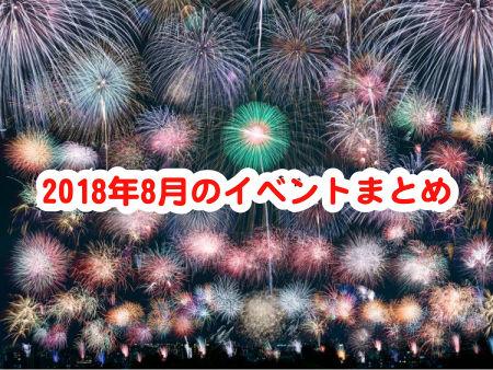 イベントまとめ201808.ai