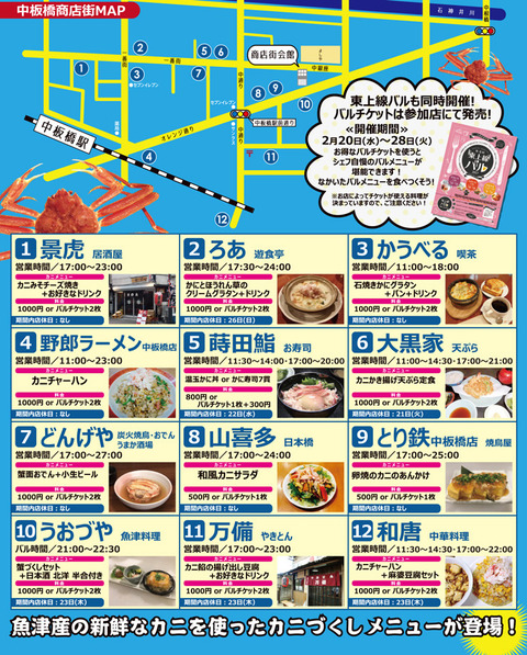 kani1702_map