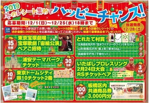 gokou_ooyama12_B3_ura 2019.11.26