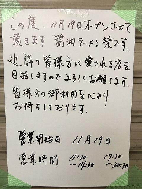 写真 2017-11-16 15 22 53