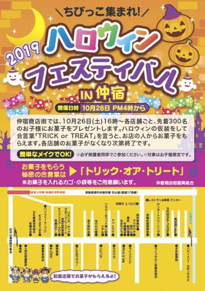 2019-10-nakajyuku