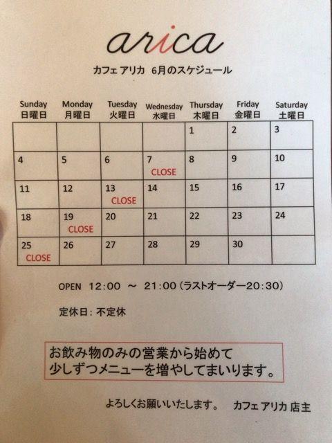 写真 2017-06-01 19 36 53
