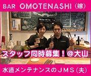 jms-banner