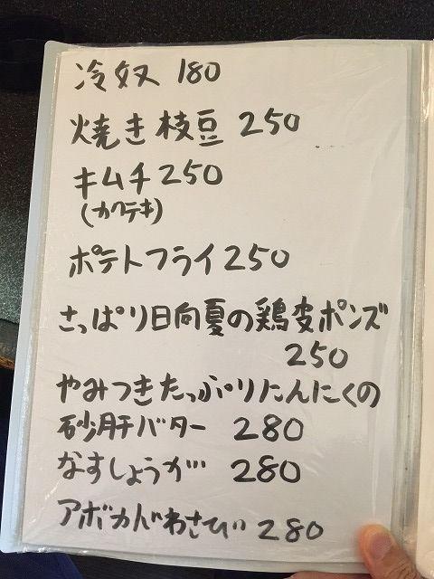 写真 2017-09-13 14 11 41