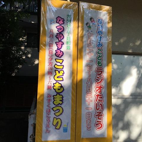 写真 2017-07-31 16 13 11 (1)