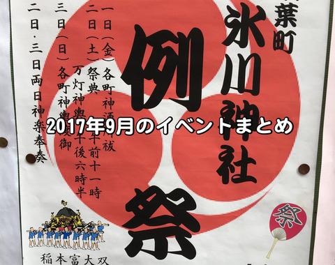 event201709matome