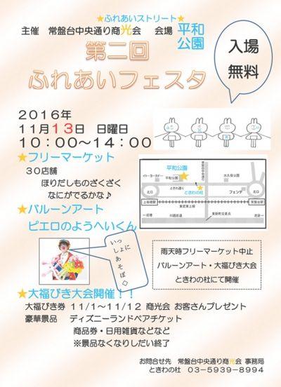 tokiwadaichuo-01