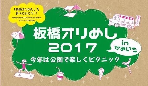 orimeshi2017
