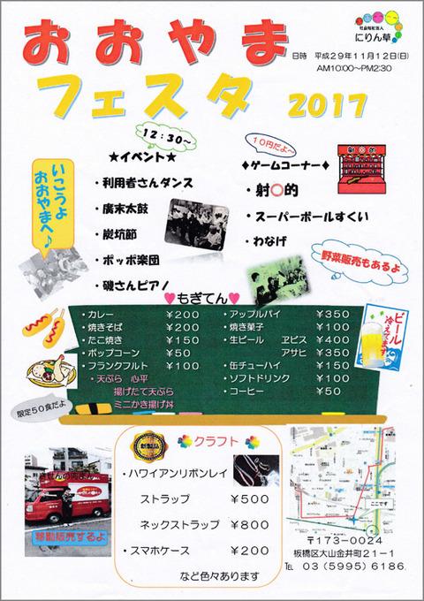 20171101_kanaicho_001