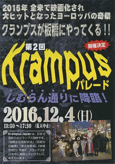 krampus_parade2