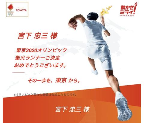 東京 オリンピック 聖火 ランナー 募集 要項
