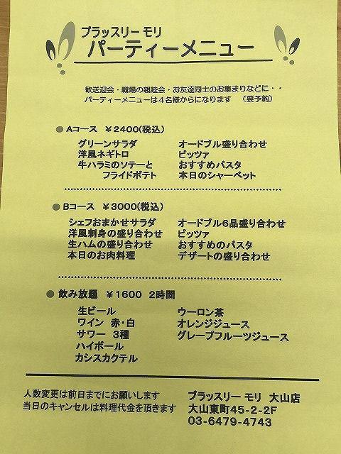 写真 2016-06-13 16 30 40
