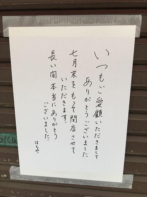 写真 2017-07-13 16 01 53