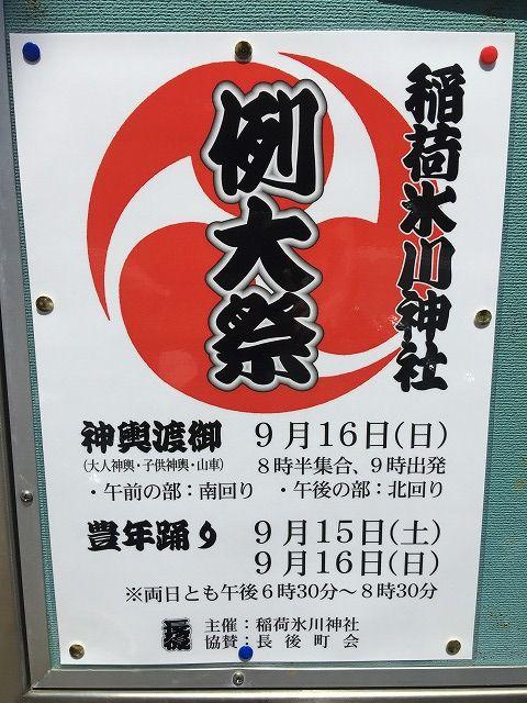 坂下氷川神社