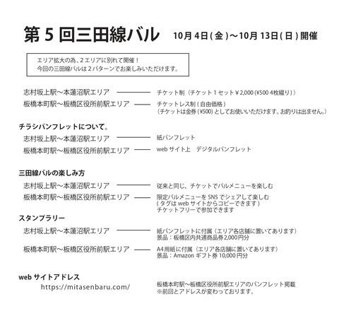 第5回三田線バル要項_page-0001