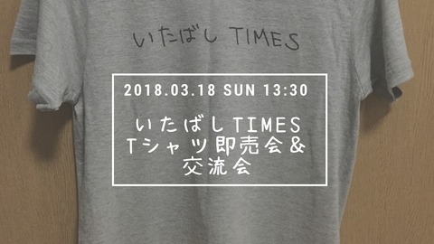 いたばしTIMES Tシャツ