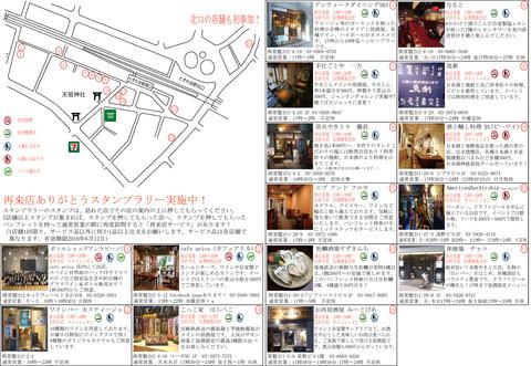 2019051112sakematsuri_A3_ura(元ファイル)