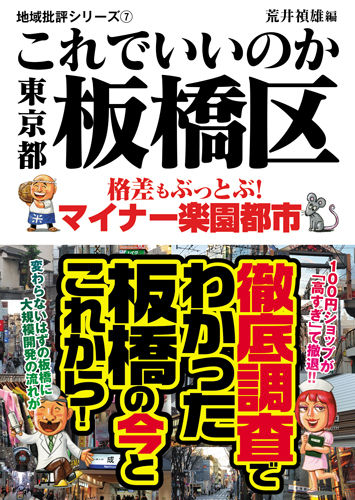 itabashi-book