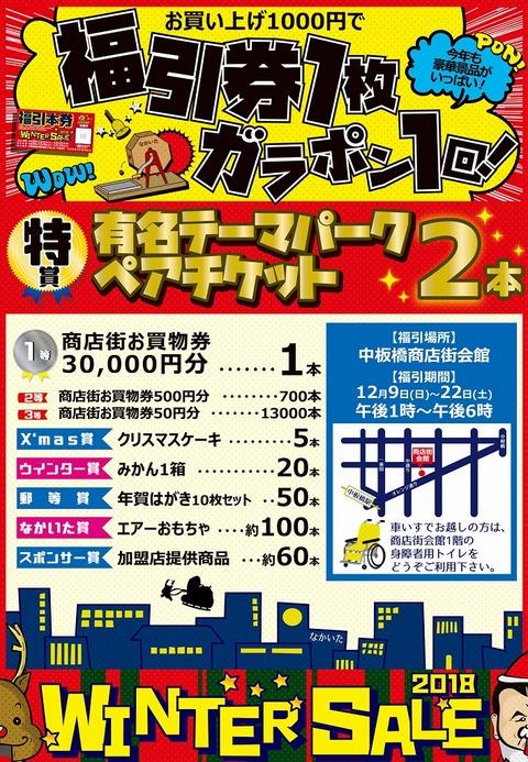 1119_nakaitabashi_u_B4RT