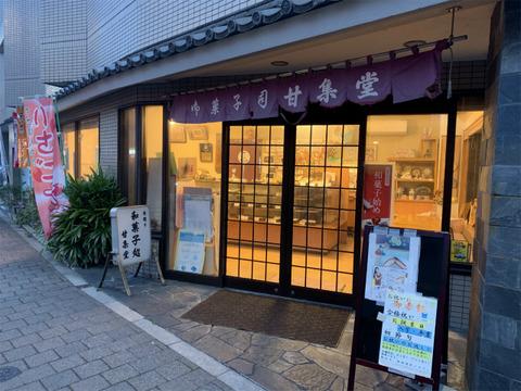 大谷口にある大正10年創業の老舗和菓子「甘集堂」のいちご大福・かぼちゃ饅頭・チーズ饅頭。