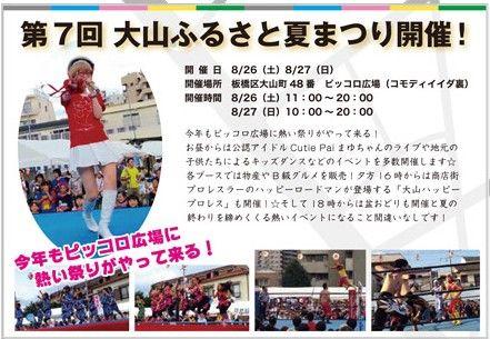 ooyama201708
