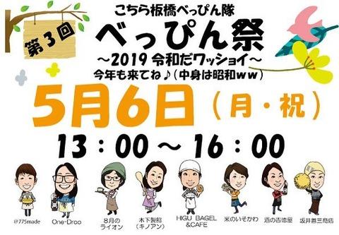 20195月べっぴん祭り