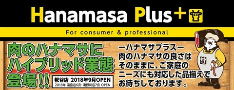 top_movie_hanamasa_plus03