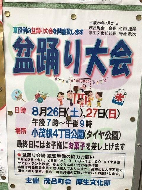 写真 2017-08-02 9 33 13 (1)