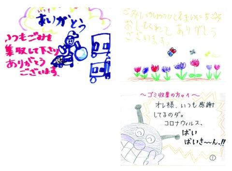 2020-06-03 12.57のイメージ