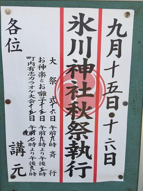 蓮沼氷川神社