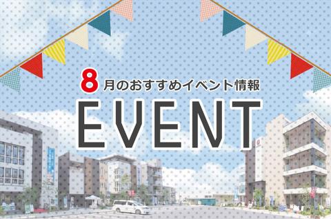 イベントバナー_8月用