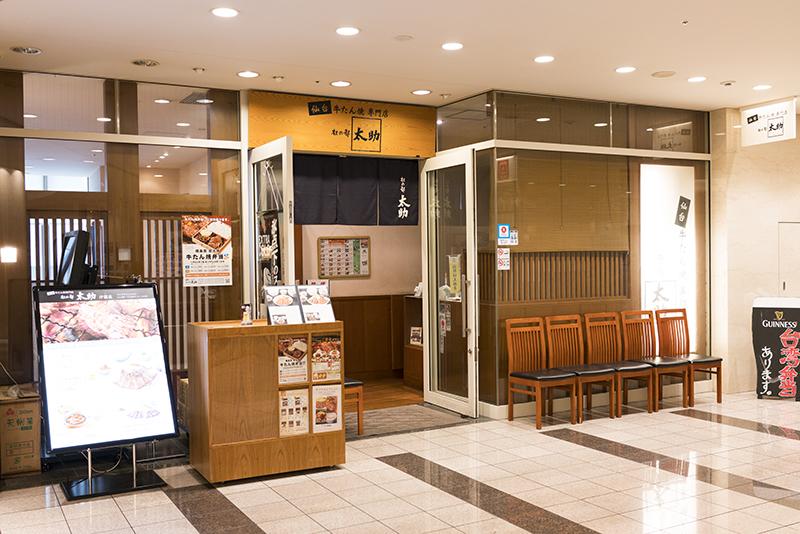 杜の都 太助 汐留店(汐留) 牛たん焼 塩味・味噌味 二種盛セット