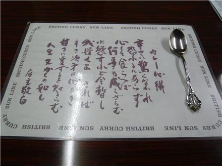 SUNLINE(泉岳寺) 英国風特製カレー : 今日もおいしいものを求めて